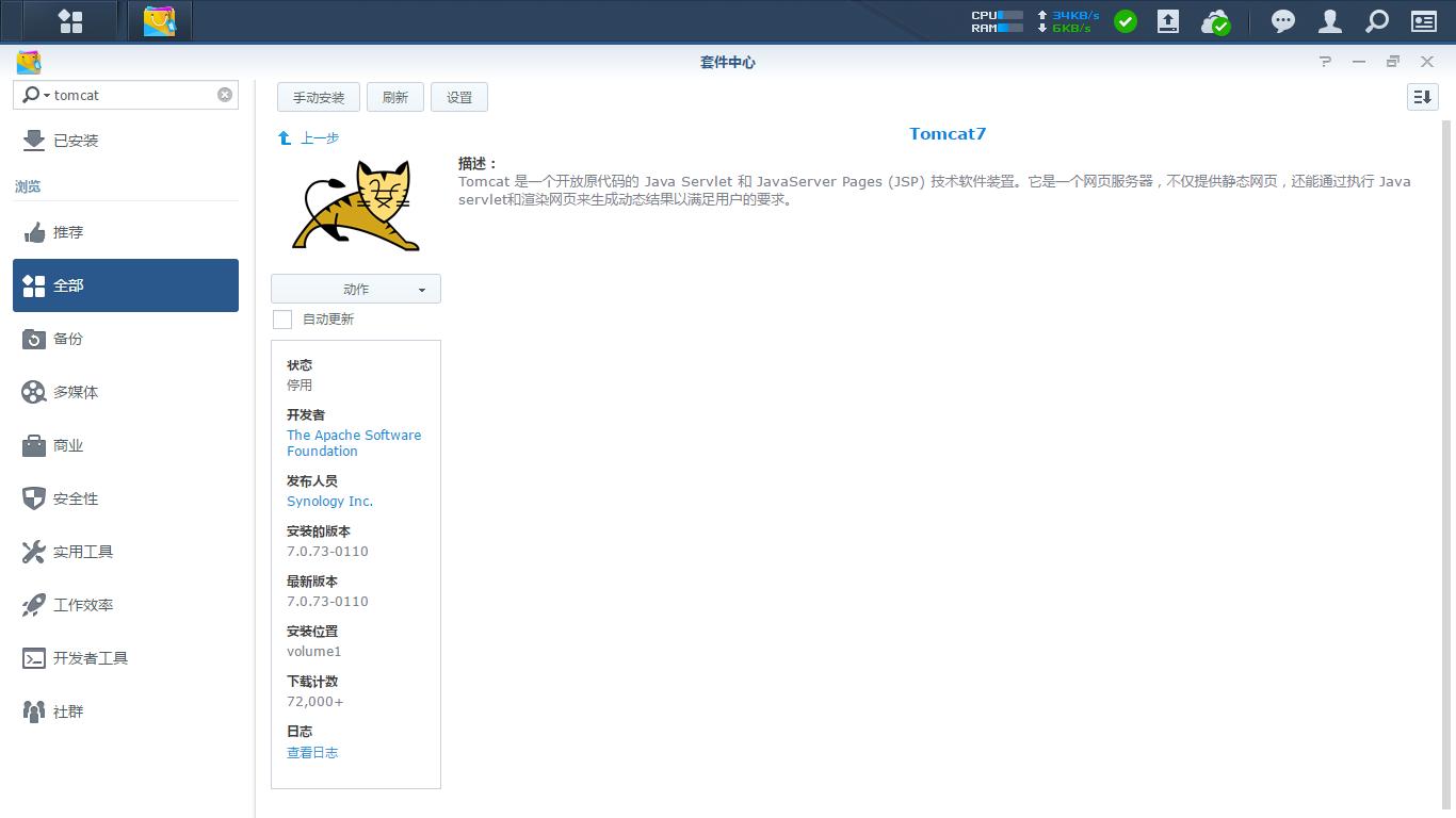 群晖NAS内的Tomcat7新增管理员账户