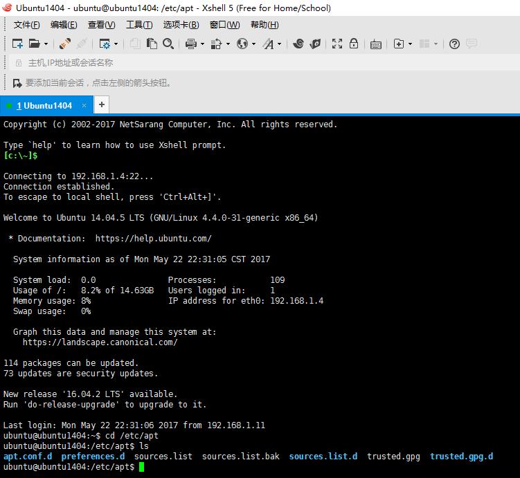 Ubuntu14.04更换阿里云源加速